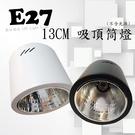 數位燈城 LED-Light-Link E27 13CM LED吸頂筒燈 - 空台 商空燈具 餐廳 居家 夜市必備燈款 光源另計