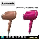 國際牌 Panasonic EH-NA9...