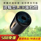渦輪型 LED 滅蚊燈 捕蚊燈 插電式 光觸媒 防蚊 滅蚊 家用 室內 無輻射 防登革熱