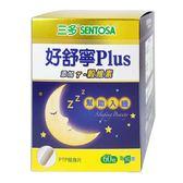 三多 好舒寧 Plus 複方植物性膠囊 60粒/盒◆德瑞健康家◆