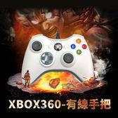 XBOX360 有線 手把 遊戲手把 PC STEAM UPLAY 手把 pc360搖桿