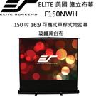 Elite Screens 美國 億立 ...