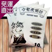 Cutey Pet 特選小老虎貓砂 茉莉花 粗球/細球10L X 3包組【免運直出】