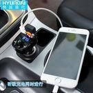 車載充電器快充車充萬能型汽車點煙器智慧MP3播放器多功能帶藍芽    3C優購