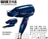 110V220伏雙電壓旅行電吹風機可折疊美國日本台灣風筒hair dryer  自由角落