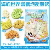 *WANG*【PV-143-4001】Pet Village》海洋世界水族造型犬用餅乾400g(20g×20袋)//補貨中