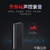 錄音筆uniscom錄音筆專業高清降噪隨身攜帶迷你小型智能聲控自動錄音機器LX 7月熱賣