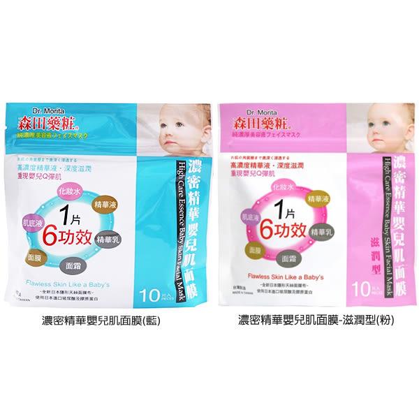 森田藥粧 濃密精華嬰兒肌面膜(10片入) 兩款可選【小三美日】