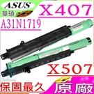 ASUS A31N1719 電池(原廠)-華碩 X407電池,X507電池,X507LA,X507MA,X507UA,X507UB,A31LO4Q,A31N1719-1