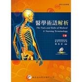 醫學術語解析(2版)