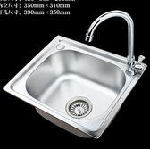 小單槽304不銹鋼水槽 廚房洗菜盆洗碗池洗手盆一體水盆套餐 igo享購