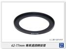 濾鏡 轉接環(鋁合金材質)  62-77mm /  62mm-77mm /  62-77