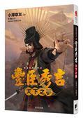 戰國武將系列(2):豐臣秀吉