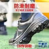戶外登山跑鞋新式網眼黑膠鞋 作訓鞋 爬山鞋【英賽德3C數碼館】