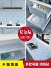 廚房防油貼紙自黏耐高溫灶台牆壁防水防潮櫥...