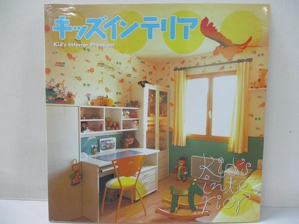 【書寶二手書T5/設計_I5P】 Kid s Interior Premium_兒童內飾_日文書