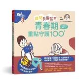 (二手書)請問長庚醫生:青春期重點守護100+