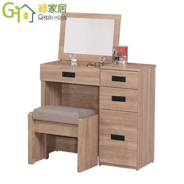 【綠家居】威士蘭 現代2.7尺上掀式鏡台/化妝台(含化妝椅)