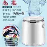 折疊洗衣機 洗脫一體迷你小洗衣機非全自動洗內衣襪子清洗機嬰兒兒童洗衣神器 MKS阿薩布魯