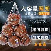 足球籃球網袋裝球袋籃球籃球網加長加粗繩袋籃球足球