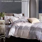 100%精梳純棉 單人床包被套三件組【格林物語-米】台灣製
