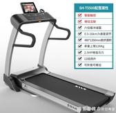 舒華A5跑步機家用智慧多功能超靜音可摺疊室內健身新款SH-T5500 220vNMS漾美眉韓衣
