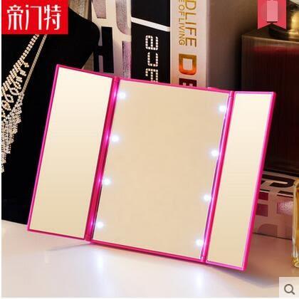 高亮LED化妝鏡 台式高清帶燈梳妝鏡子三面折疊便攜鏡子
