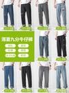 熱賣牛仔褲 男士夏季韓版潮流潮牌薄款寬鬆直筒淺色九分休閒百搭闊腿褲【618 狂歡】