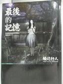 【書寶二手書T5/一般小說_OOD】最後的記憶_綾行人, 詹慕如