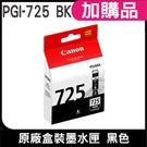CANON  PGI-725BK 黑 原廠墨水匣