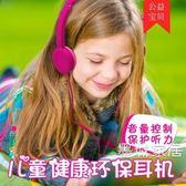 兒童耳機頭戴式耳麥學英語可愛卡通保護聽力便攜線控帶話筒專用【中秋節85折】
