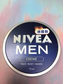【NIVEA妮維雅 男士全效潤膚霜75ml】111456潤膚 身體保養【八八八】e網購