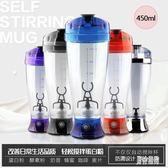 自動攪拌杯 咖啡杯簡約不銹鋼多功能電動搖搖杯子 BF3442『男神港灣』