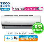 【TECO 東元】4-5坪R32一對一變頻冷暖冷氣 MS22IE-HS+MA22IH-HS