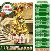 【台灣現貨】聖誕樹裝飾品商場店鋪裝飾聖誕樹套餐2.1米24H出貨LX 愛丫