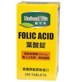 專品藥局 National Vita顧可飛-葉酸錠 每錠含葉酸400微克 250顆/盒 【2010639】