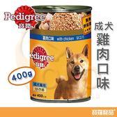 寶路 狗罐頭成犬雞肉400g【寶羅寵品】