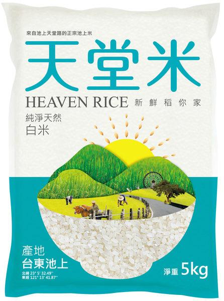 【台東池上米】天堂白米(5公斤/包)