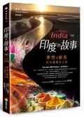 印度的故事:夢想與創意的古國歷史之旅(改版)【城邦讀書花園】