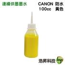 【奈米防水/填充墨水】CANON 100cc 黃色 IB4070/MB5070/MB5370 連續供墨用