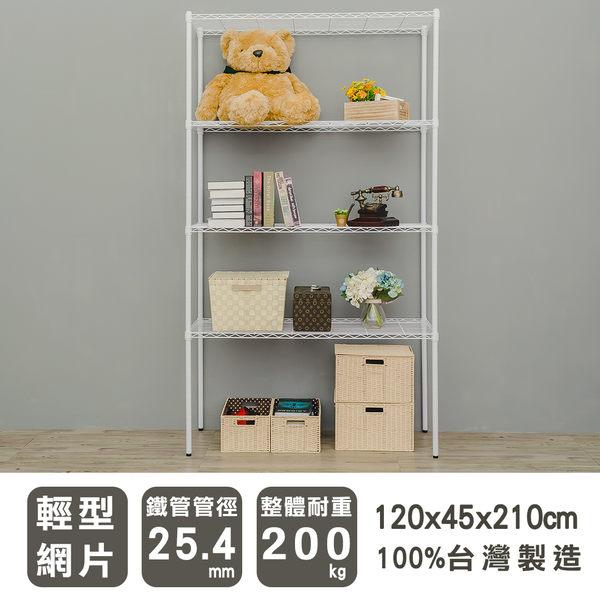 【 dayneeds 】120x45x210公分白色 四層架/展示架/波浪架/鐵力士架/收納架/鐵架