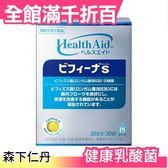 【乳酸菌 Bifina S】空運 日本 森下仁丹 健康乳酸菌  30袋 30天份【小福部屋】