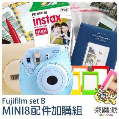 樂魔派 『 富士拍立得 MINI 8 加購用配件組 』底片相本相框皮套框貼 與相機一起購買時免運