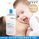 【美麗魔】La Roche-Posay理膚寶水 理必佳滋養霜AP+M 400ml 理必佳異位修護滋養霜