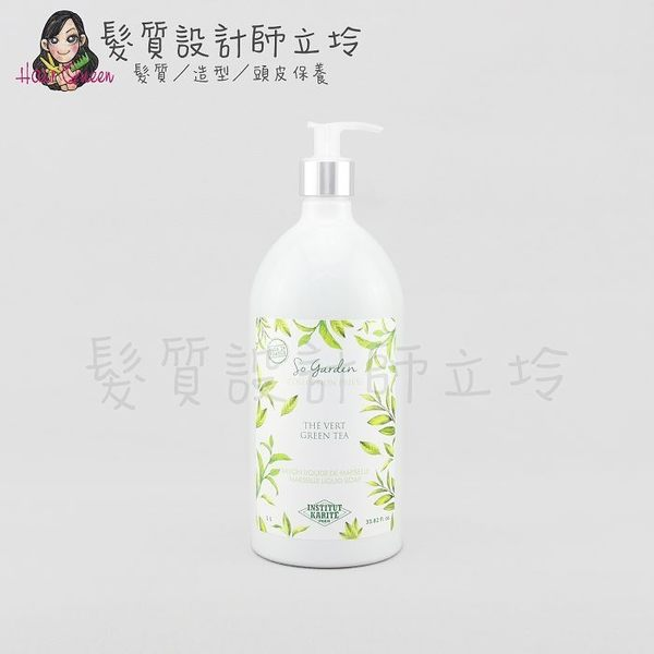 立坽『身體清潔』Institut Karite PARIS IKP巴黎乳油木 綠茶花園香氛液體皂1000ml IB01