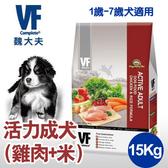 PetLand寵物樂園《VF魏大夫》活力成犬 (雞肉+米) 配方 15kg / 特選狗飼料