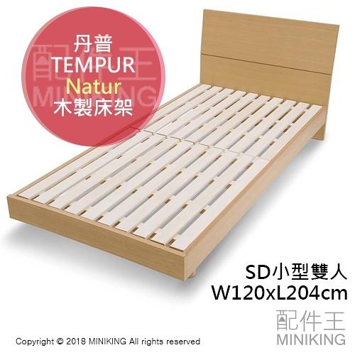 【配件王】日本代購 海運 TEMPUR 丹普 Natur 木製 木頭 床架 北歐風 淺棕 深棕 SD 小型雙人