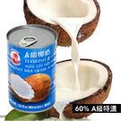 COCK A級椰奶★愛家純素 60%特濃...