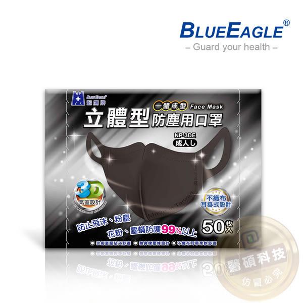 【藍鷹牌】台灣製 3D成人酷黑立體一體成型防塵用口罩 50片/盒 NP-3DEBK