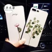 限量85折搶購手機殼文藝女iPhone7手機殼硅膠蘋果6splus浮雕花全包韓國8簡約掛繩新x